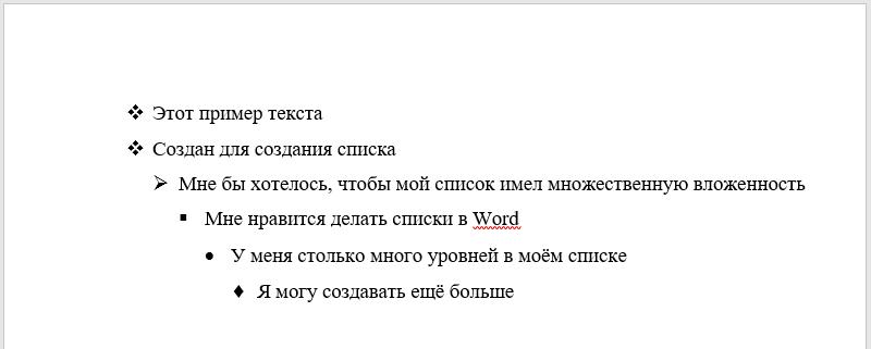 Как продолжить многоуровневый список. Создание многоуровневого списка в MS Word